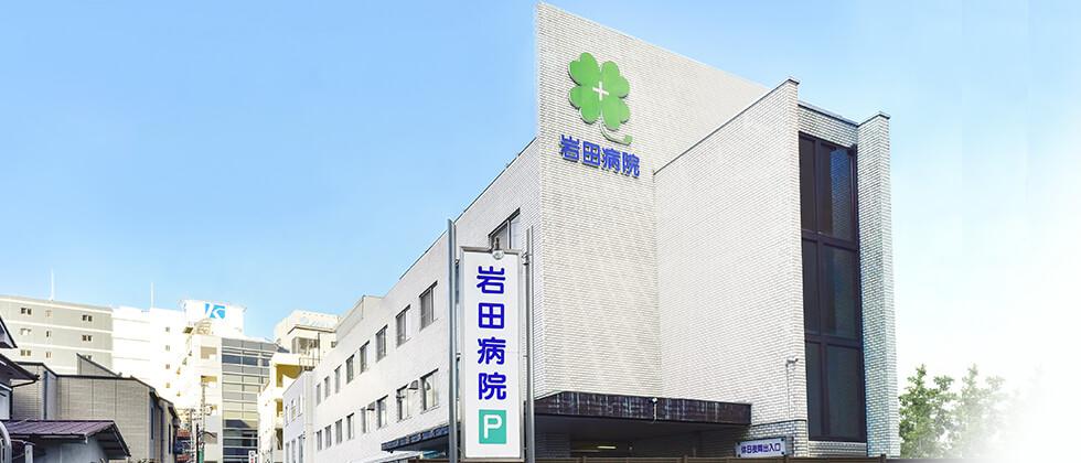 岩田病院の外観